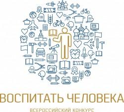 Региональный этап Всероссийского конкурса педагогических работников «Воспитать человека - 2019»