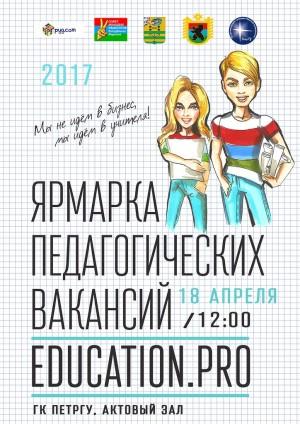 """18 апреля пройдет  Ярмарка педагогических вакансий """"Education.PRO"""""""